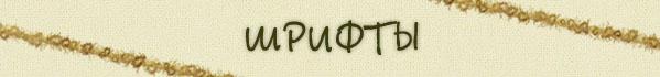 Коллекция шрифтов